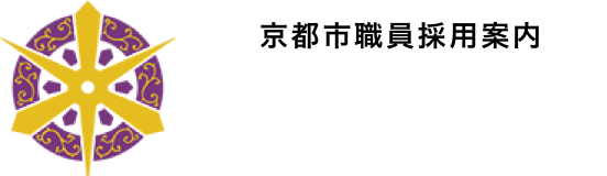 京都市職員採用WEB