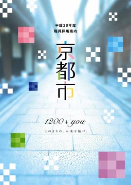 平成28年度京都市職員採用案内<br>1200+you このまちの、未来を拓け。