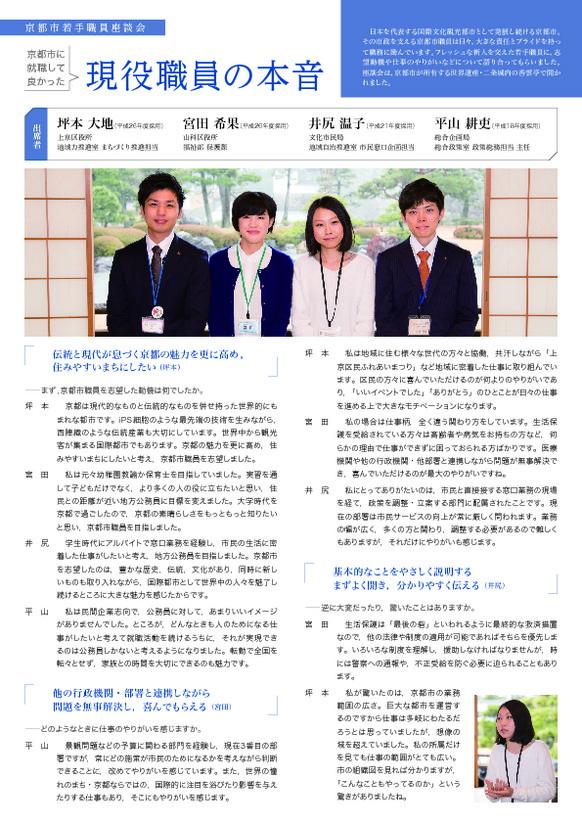 thumbnail of 若手座談会