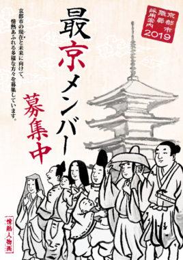 平成31年度京都市職員採用案内