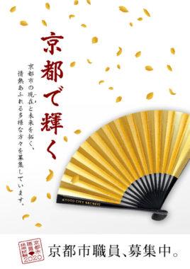 令和2年度京都市職員採用案内