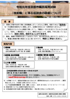 01_座談会案内(修正)のサムネイル