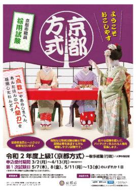 B2京都方式ポスター(最終)のサムネイル