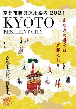 令和3年度京都市職員採用案内